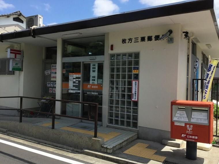 郵便局 【郵便局】枚方三栗郵便局まで380m