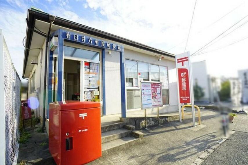 郵便局 春日井六軒屋郵便局 春日井六軒屋郵便局まで252m(徒歩約4分)