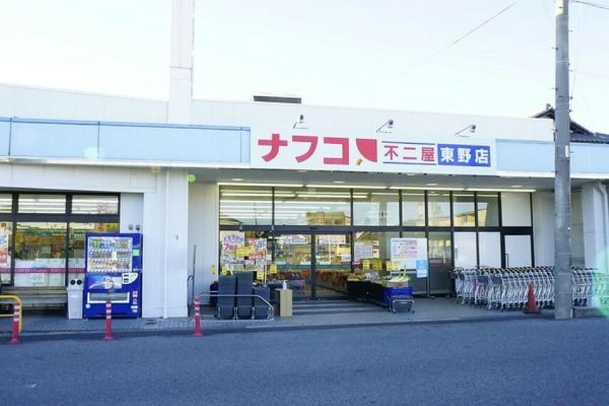 スーパー ナフコ東野店 ナフコ東野店まで843m(徒歩約11分)