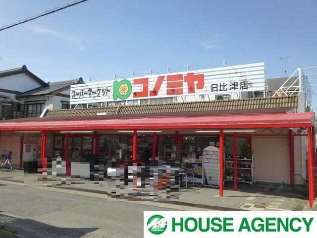 スーパー コノミヤ日比津店 営業時間:10時~20時 20時まで営業しているのでお仕事帰りのお買い物でも安心です!