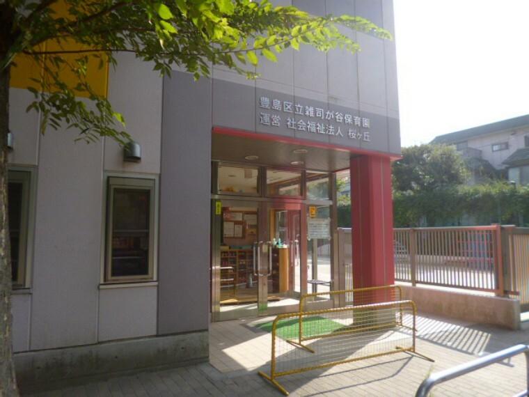 幼稚園・保育園 【保育園】雑司が谷保育園まで368m