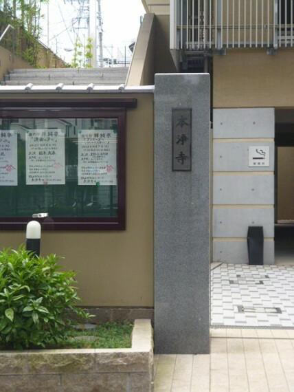 【寺院・神社】本浄寺まで182m