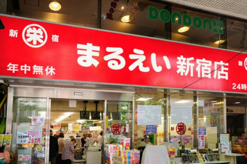 スーパー 【スーパー】まるえい 新宿店まで263m