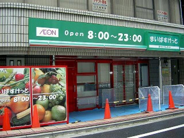 スーパー 【スーパー】まいばすけっと新宿5丁目店まで520m