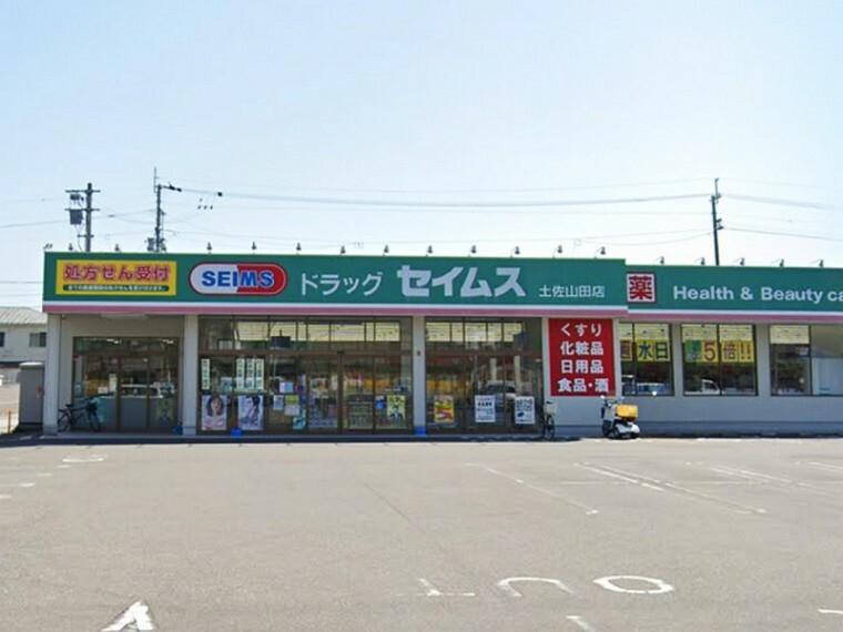 ドラッグストア 【ドラッグストア】ドラッグセイムス土佐山田店まで411m