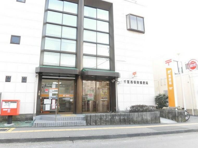 郵便局 千葉西都賀郵便局