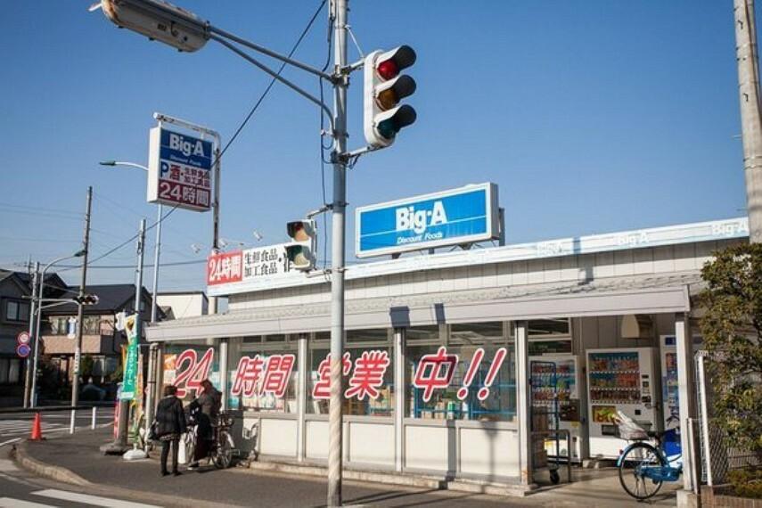 スーパー ビッグ・エー松戸八ケ崎店