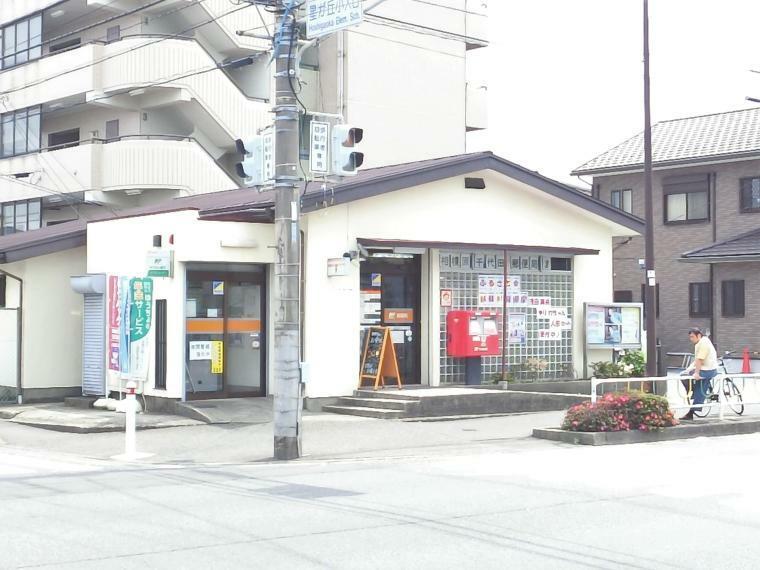 郵便局 【相模原千代田郵便局】荷物を郵送の際やATMの利用など、徒歩圏内の距離にあると大変便利です。お出かけついでにさっと立ち寄れるので、郵便物の出し忘れも無くなりそうです。