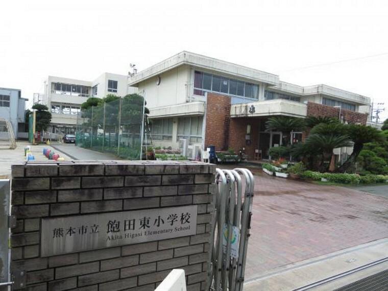 小学校 飽田東小学校まで約450m。小学校が近いのはお子様も安心ですね。