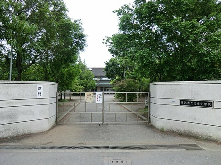 小学校 藤沢市立辻堂小学校