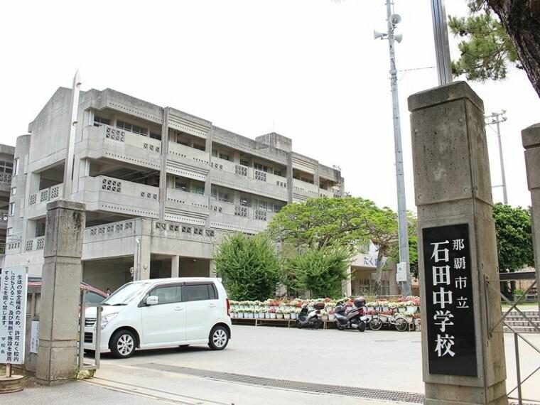 中学校 石田中学校