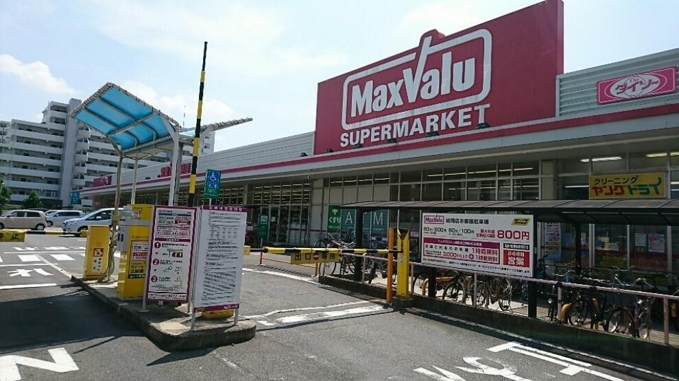 スーパー マックスバリュ鳩岡店