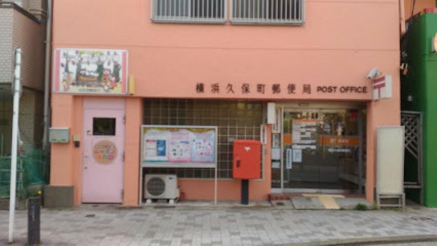 郵便局 横浜久保町郵便局