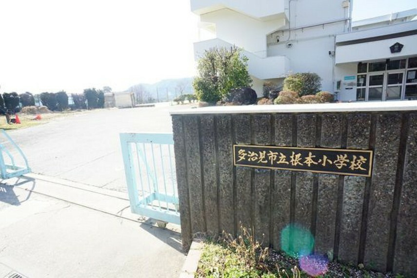 小学校 根本小学校 根本小学校まで1800m(徒歩約23分)