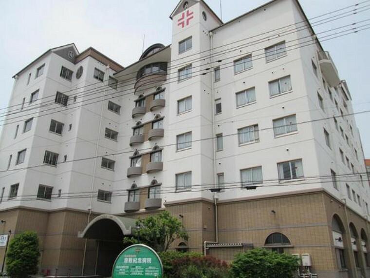 病院 医療法人誠和会倉敷紀念病院