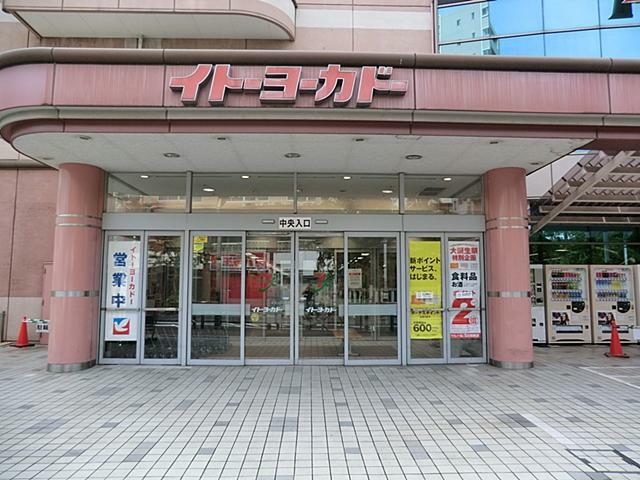 スーパー イトーヨーカ堂 竹の塚店
