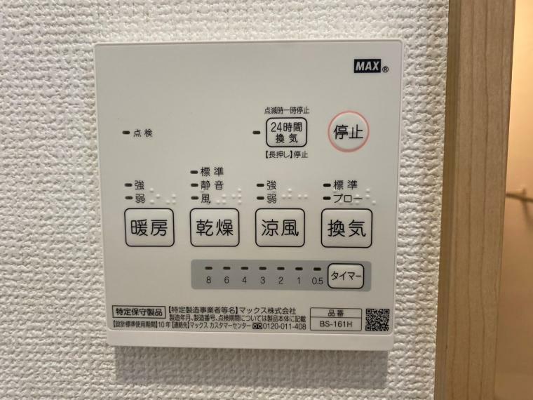 冷暖房・空調設備 雨の日でも洗濯物を乾かせる浴室乾燥機付き