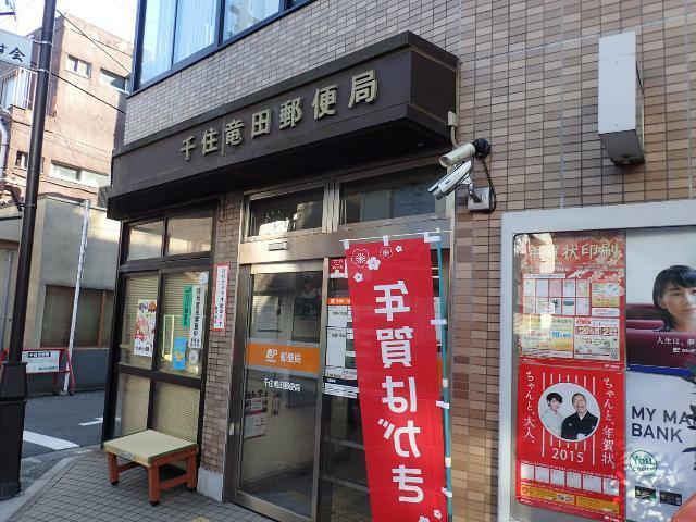 郵便局 千住竜田郵便局