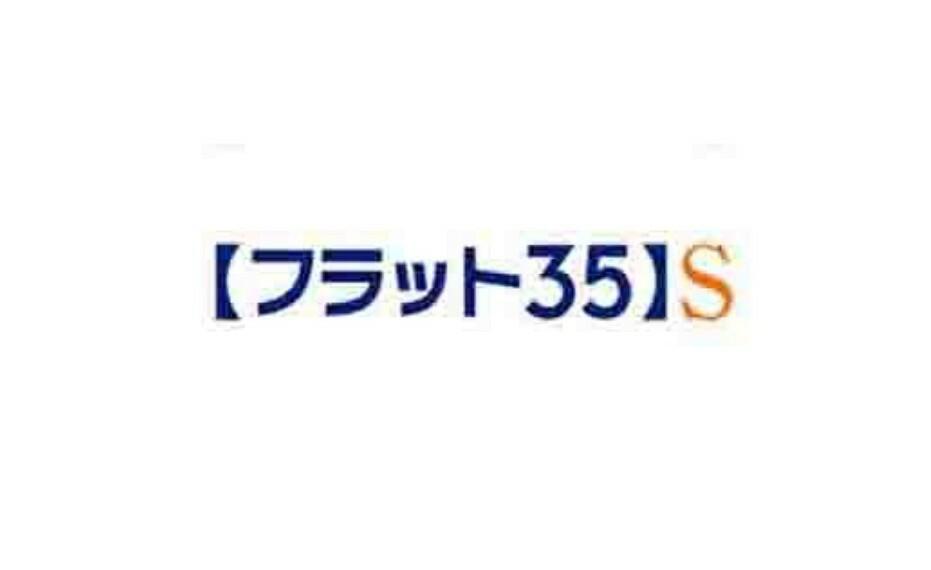 〇フラット35S利用可能〇