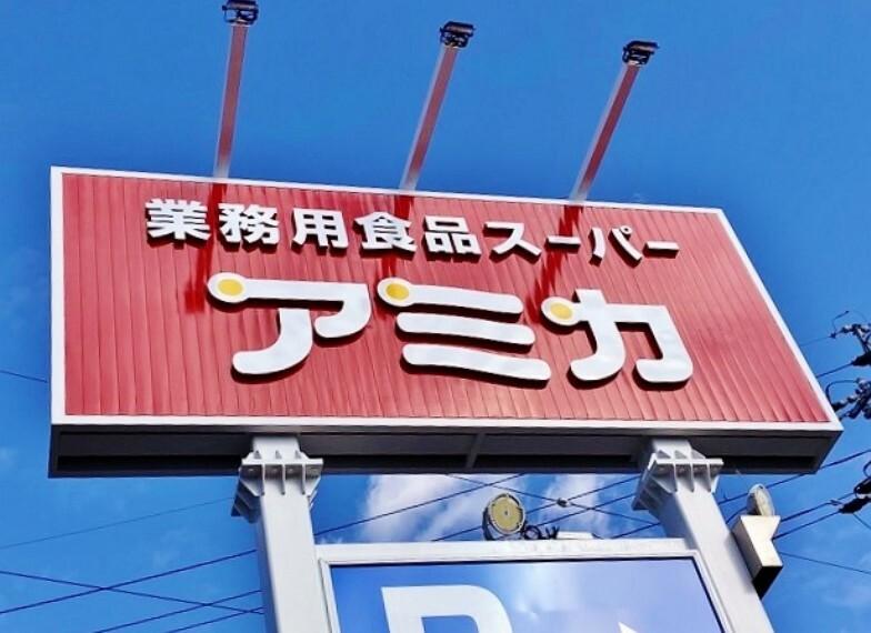 スーパー アミカ 安城店1445m