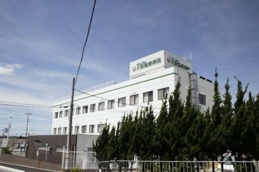 病院 【総合病院】大阪晴愛病院まで1320m
