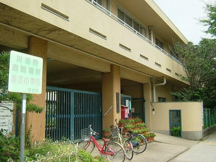 小学校 【小学校】西宮市立春風小学校まで651m