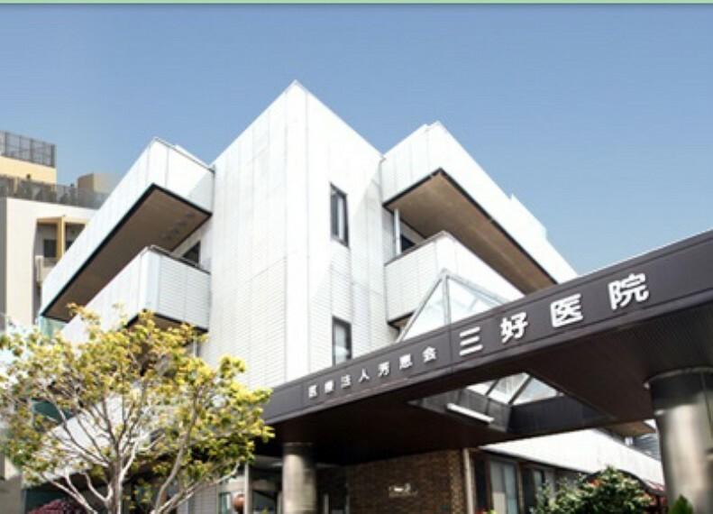 病院 【総合病院】三好医院まで500m