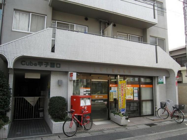 郵便局 【郵便局】上甲子園郵便局まで536m