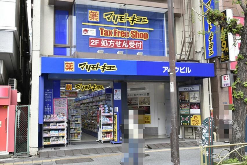 ドラッグストア マツモトキヨシ浅草橋東口駅前店