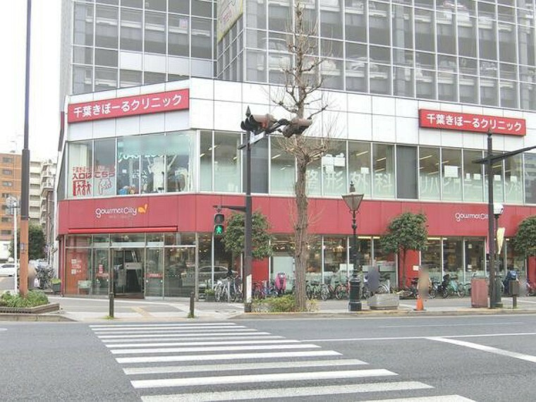 スーパー グルメシティ千葉中央店