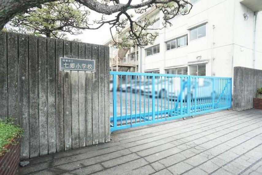 小学校 七郷小学校 七郷小学校まで350m(徒歩約5分)
