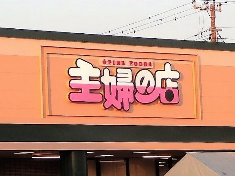 スーパー 主婦の店福王台店