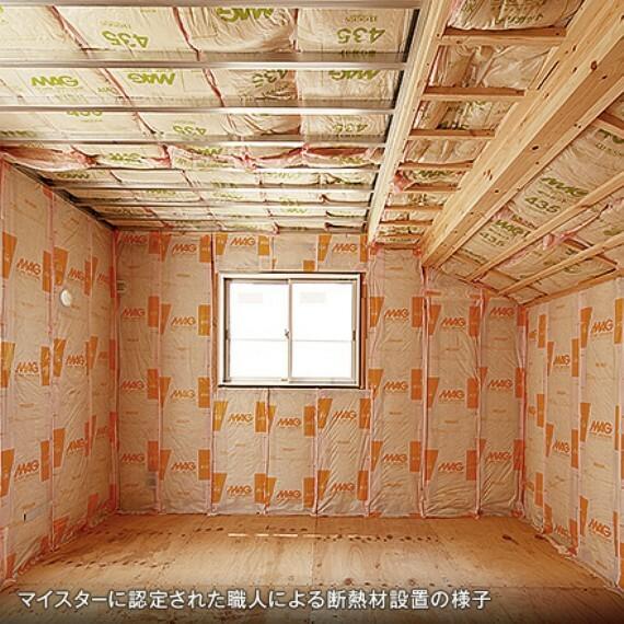 専用部・室内写真 断熱材が隅々まで快適な生活を守る