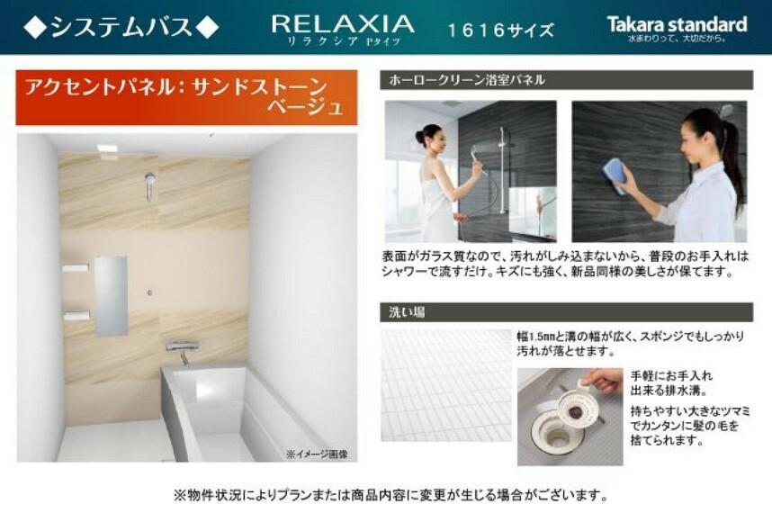 浴室 システムバス仕様