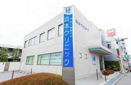 病院 【総合病院】浜本クリニックまで1239m