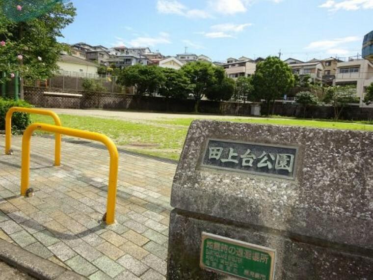 公園 【公園】田上台公園まで631m
