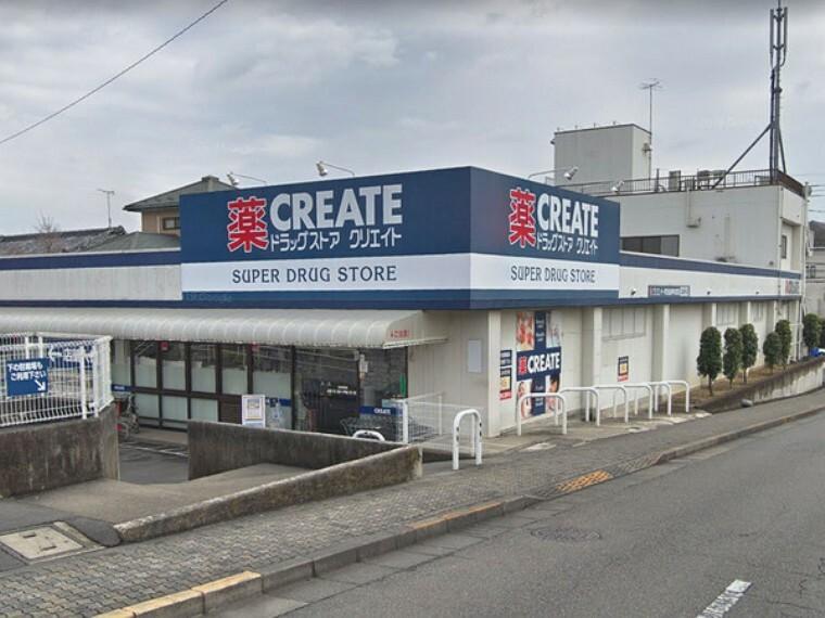 ドラッグストア クリエイトエス・ディー町田金井木倉店