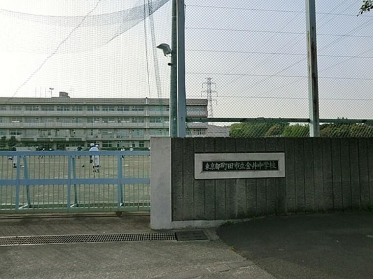 中学校 町田市立金井中学校