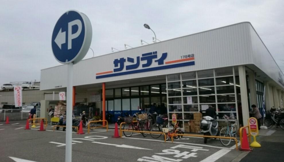 スーパー 【スーパー】サンディまで625m
