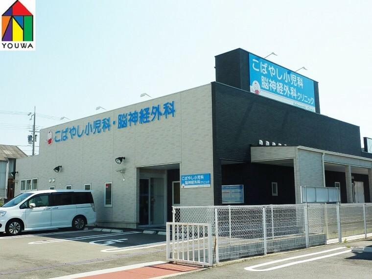 病院 【小児科】こばやし小児科まで925m