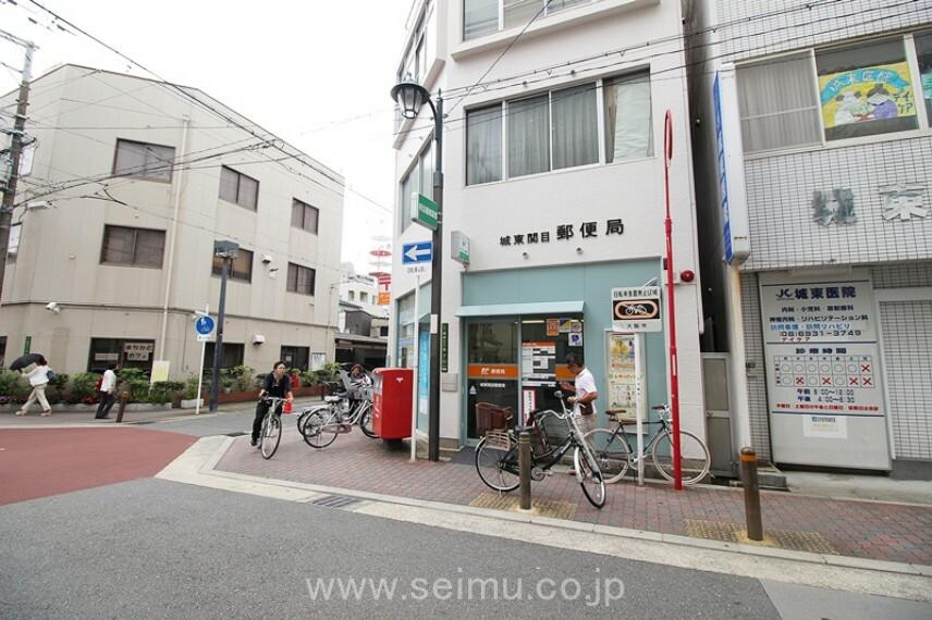 郵便局 【郵便局】城東関目郵便局まで888m