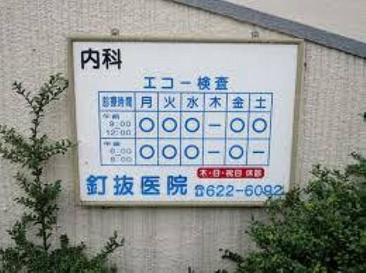 病院 【総合病院】釘抜内科医院まで2201m
