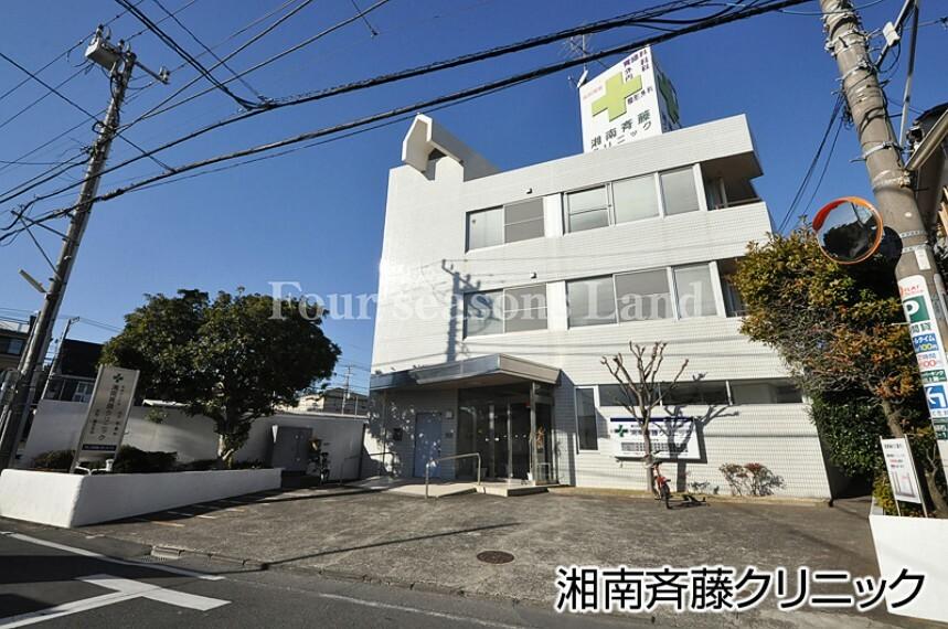 病院 【クリニック】湘南斉藤クリニックまで1649m