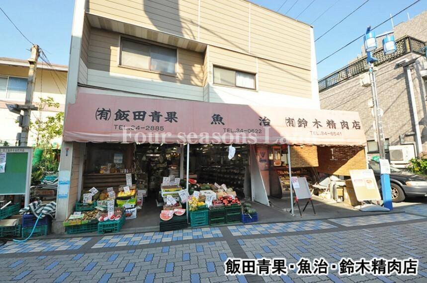 【その他】飯田青果・魚治・鈴木精肉店まで1901m