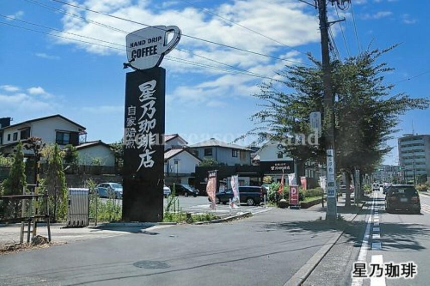 【喫茶店・カフェ】星乃珈琲まで407m