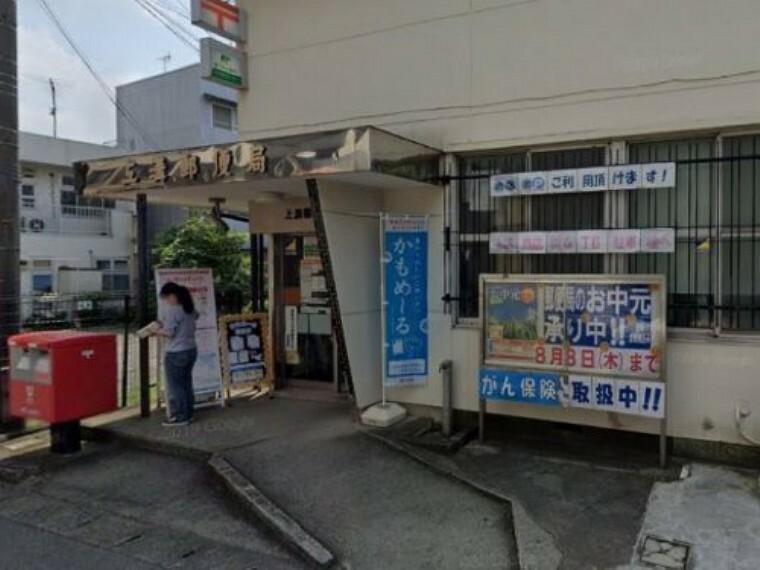 郵便局 【郵便局】上溝郵便局まで997m