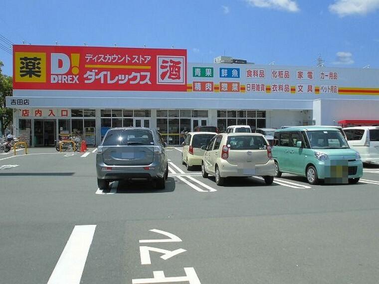 スーパー 【スーパー】ダイレックス 吉田店まで399m
