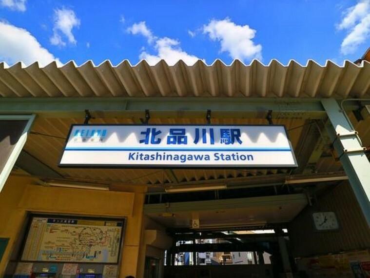 京急本線 北品川駅 約1000m