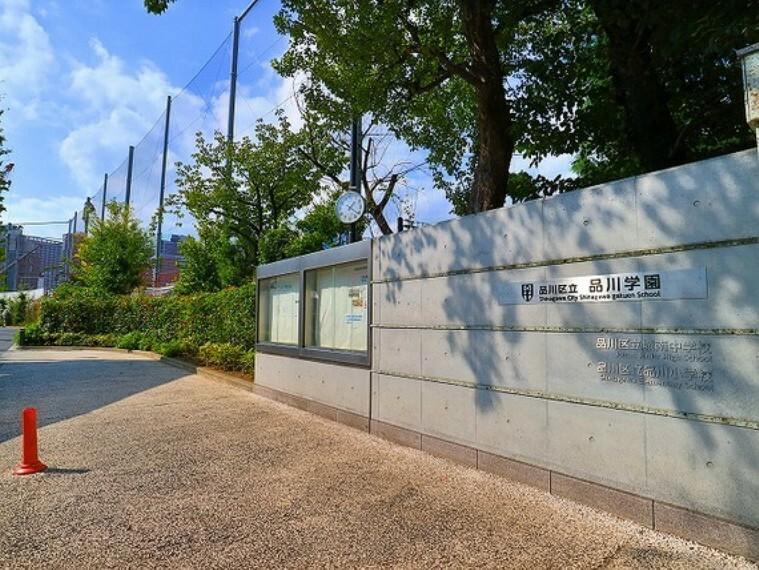 中学校 品川区立品川学園 約1000m