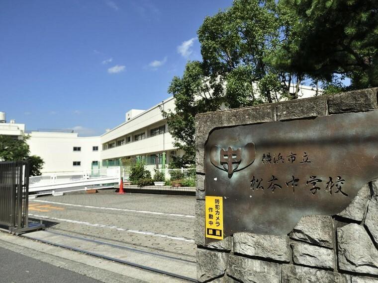 中学校 横浜市立松本中学校